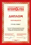 diplom_interpoliteh_2005