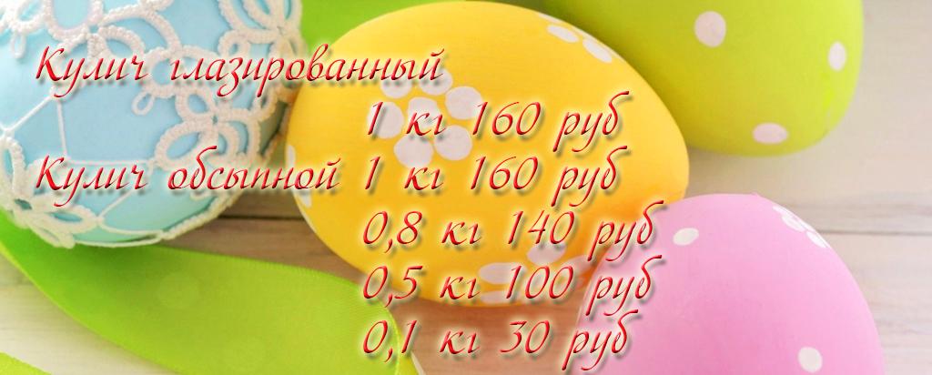 шапка пасха_1