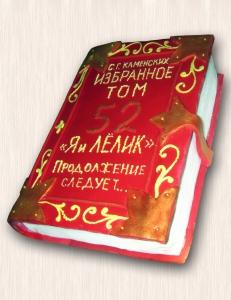 """Оригинальный № 08 """"Книга жизни"""""""